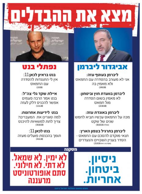"""מודעה מטעם מפלגת ישראל-ביתנו, """"בשבע"""", 15.11.2018"""