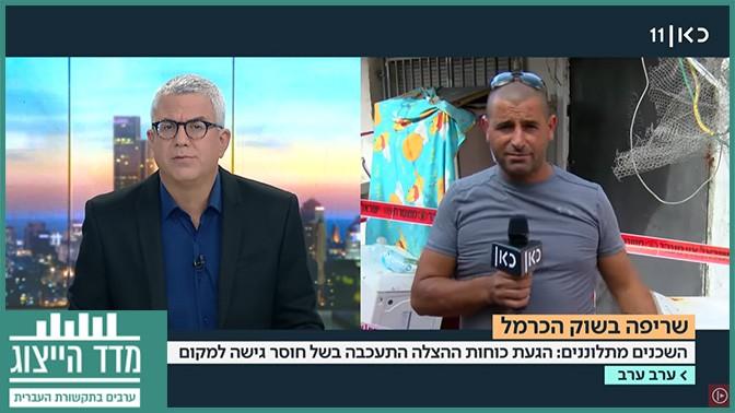 "דב גילהר מראיין את אחסין אבו אלעיאן, ""ערב ערב"" (צילום מסך)"