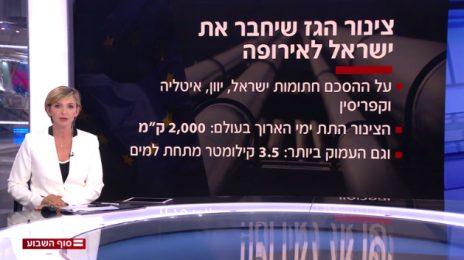 דנה ויס מכריזה על הצינור הארוך והעמוק בעולם, חברת החדשות (צילום מסך)