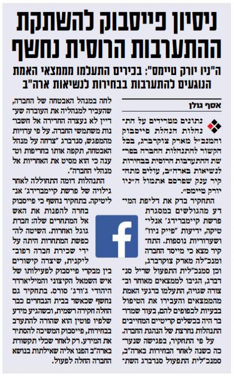 """""""ישראל היום"""", 16.11.2018"""