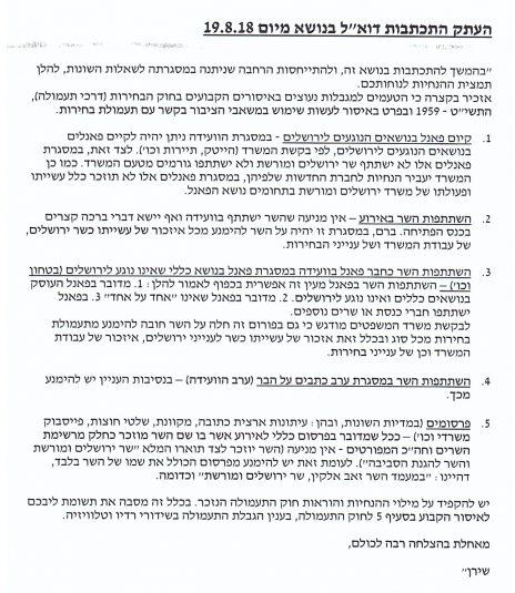 """מסמך ההנחיות ששלחה עו""""ד שירן שושנה, היועצת המשפטית של משרד ירושלים ומורשת (לחצו להגדלה)"""
