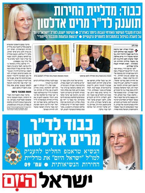"""הדיווח של ארז לין על הענקת המדליה למרים אדלסון ב""""ישראל היום"""", ומתחתיו הכותרת בשער. 11.11.2018 (לחצו להגדלה)"""