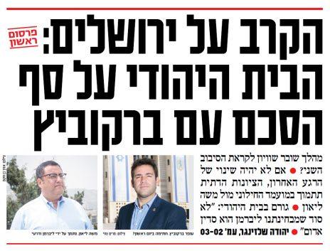 """""""ישראל היום"""", כותרת ראשית, 2.11.2018 (לחצו להגדלה)"""