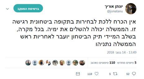 הציוץ של יונתן אוריך, דוברו הפוליטי של בנימין נתניהו, 14.11.2018 (צילום מסך)