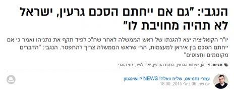 """כותרות הידיעה על דבריו של הנגבי, """"וואלה"""", 6.7.2015"""