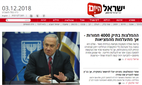 """אתר """"ישראל היום"""", 2.12.2018"""