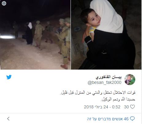 מעצרה של למא ח'אטר, כפי שצולם על ידי בתה