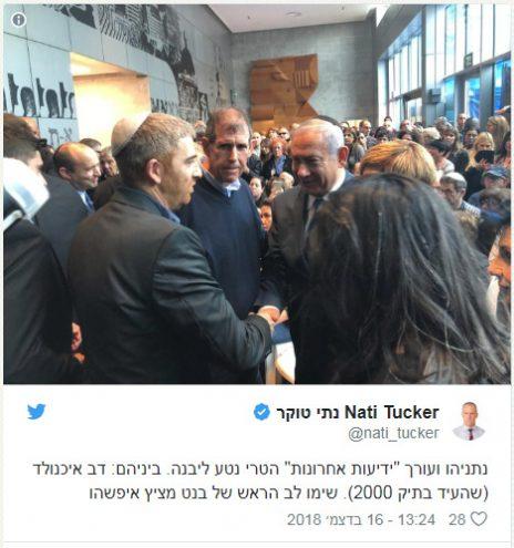 """ציוץ של נתי טוקר, כתב המדיה של """"דה-מרקר"""""""