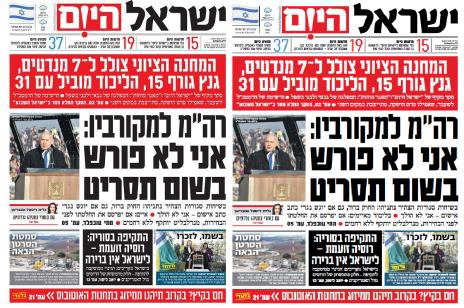 """שתי גרסאות לשער """"ישראל היום"""", 27.12.2018: נתניהו """"איים"""" (משמאל), """"בליכוד מאיימים"""""""
