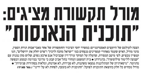 """חשיפת """"תוכנית הנאנסות"""" בעיתון """"גלובס"""", 1.10.2015 (לחצו להגדלה)"""