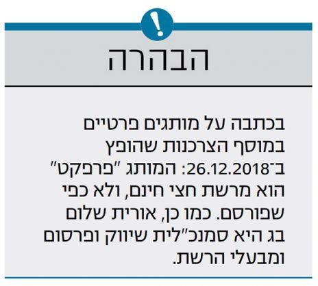 """ואם טעינו נתקן (""""ישראל היום"""", 28.12.2018)"""