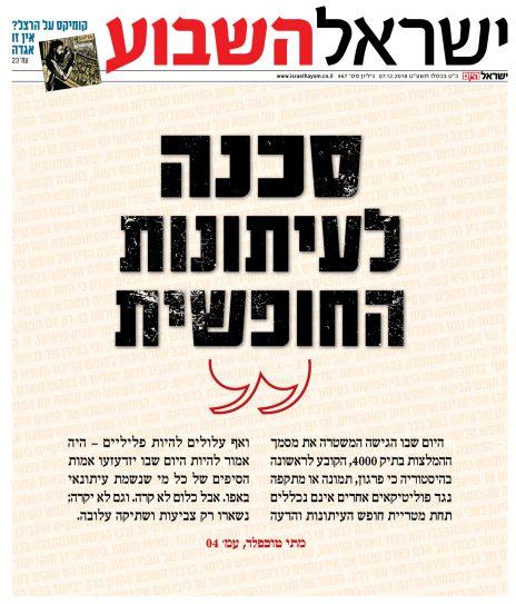 """""""סכנה לעיתונות החופשית"""". הכותרת הראשית של """"ישראל השבוע"""", היום (לחצו להגדלה)"""
