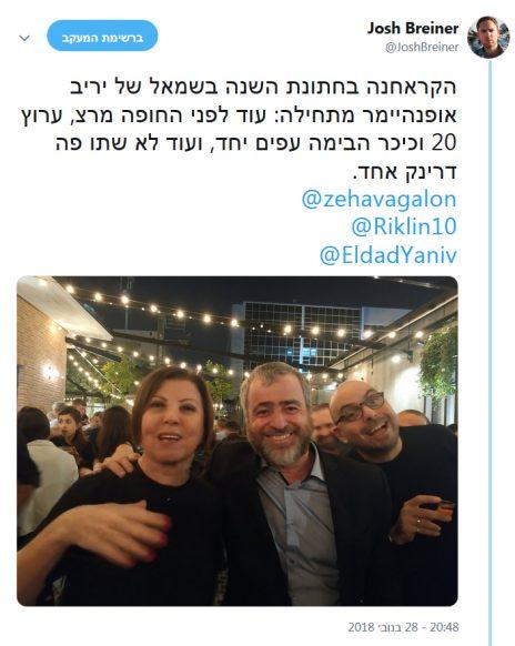 יהושע בריינר, ציוץ, 28.11.2018 (צילום מסך)