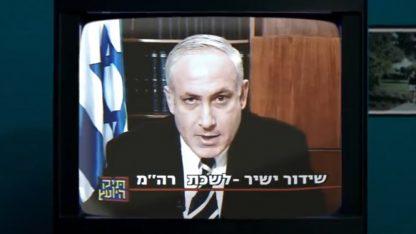 """בנימין נתניהו בשידור, במהלך הקדנציה הראשונה שלו בתפקיד ראש הממשלה (צילום מסך מתוך הסרט """"קינג ביבי"""")"""