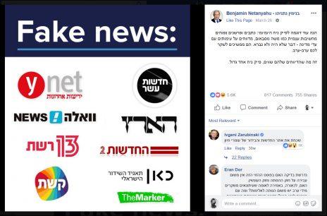מתוך עמוד הפייסבוק של בנימין נתניהו, 26.3.2018 (צילום מסך, לחצו להגדלה)