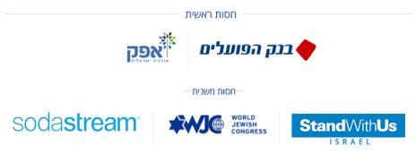 """רשימת נותני החסות הגלויים של ועידת """"ידיעות אחרונות"""" (צילום מסך)"""