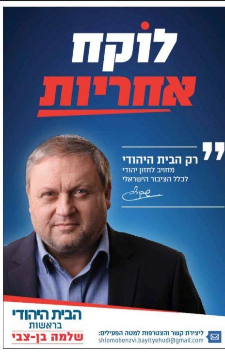 """""""לוקח אחריות"""", כרזת הבחירות של שלמה בן-צבי למפלגת הבית-היהודי, ינואר 2019"""