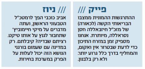 """""""ישראל היום"""", 18.1.2019"""
