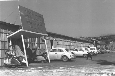 """בית הוצאת """"כתר"""", ירושלים, 1971 (צילום: פריץ כהן, לע""""מ)"""