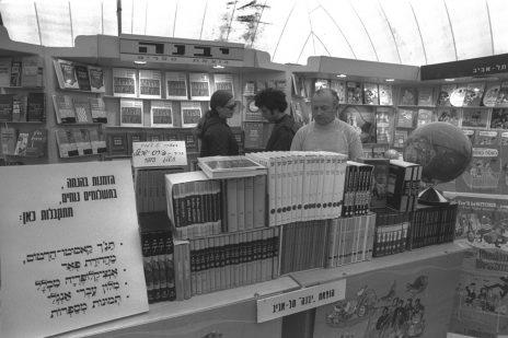 """ספרי הוצאת יבנה, 1973 (צילום: משה מילנר, לע""""מ)"""