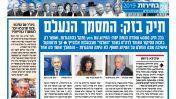 """""""תיק בזק: המסמך הנעלם"""", פרסום של עקיבא ביגמן ב""""ישראל היום"""", עמוד 7, 26.1.19"""