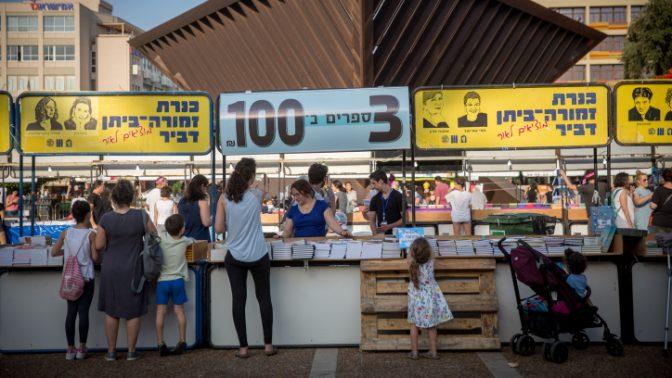 שבוע הספר בתל-אביב, 6.6.2018 (צילום: מרים אלסטר)