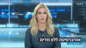 """מגישת """"חדשות הערב"""", מיכל רבינוביץ', מציגה את הכתבה """"אוניברסיטה ללא מדים"""" (צילום מסך)"""