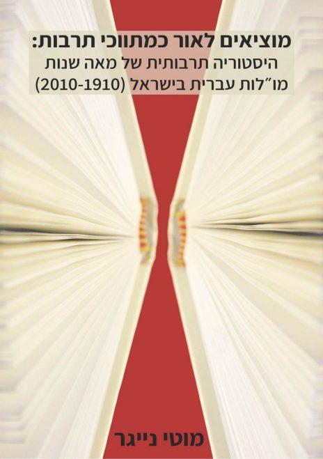 """עטיפת הספר """"מוציאים לאור כמתווכי תרבות: היסטוריה תרבותית של מאה שנות מו""""לות עברית בישראל (2010-1910)"""""""