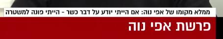 """""""חדשות 13"""", 16.1.2019"""