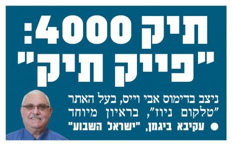 """ההפניה לראיון בשער """"ישראל היום"""", היום (לחצו להגדלה)"""