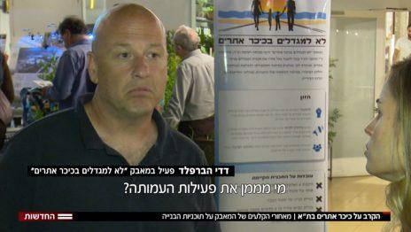 כתבת חברת החדשות אדוה דדון (מימין) מראיינת את הפעיל דדי הברפלד, מתוך הכתבה שבגינה הוגשו התביעות (צילום מסך)