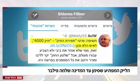 מתוך כתבת חברת החדשות על הפיברוט של פילבר (צילום מסך)