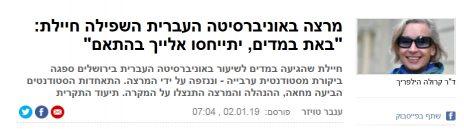 כותרת הידיעה המקורית באתר ynet, למחרת השידור בכאן 11, 2.1.2019. שמה של הכתבת תמר טרבלסי-חדד הושמט משורת הקרדיט
