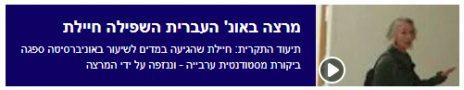ההפניה לכתבה על התקרית בדף הבית של ynet, למחרת השידור בכאן 11, 2.1.2019