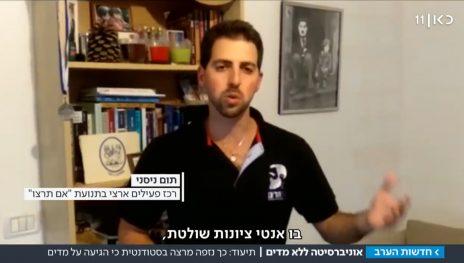 """פעיל """"אם תרצו"""" מגיב על התקרית, מתוך כתבתה של יערה שפירא בכאן 11 (צילום מסך)"""
