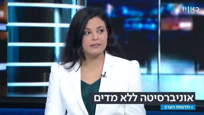 """כתבת כאן 11 יערה שפירא, מתוך מהדורת """"חדשות הערב"""" (צילום מסך)"""