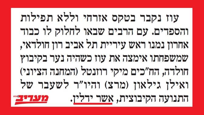 """ב""""מעריב"""" קוברים את עמוס עוז ומחזירים לחיים את אשר ידלין Maariv-ay-hatikunim112019-672x378"""