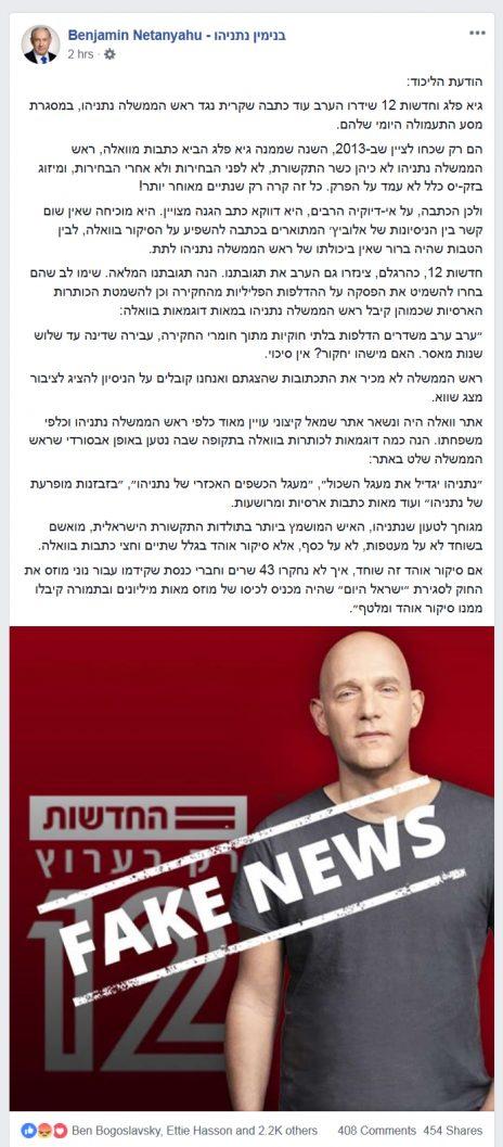 הפוסט של נתניהו (צילום מסך, לחצו להגדלה)