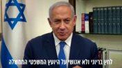 """ראש ממשלת ישראל, בנימין נתניהו, בסרטון שהעפיל לכותרת הראשית של """"ישראל היום"""" (צילום מסך)"""