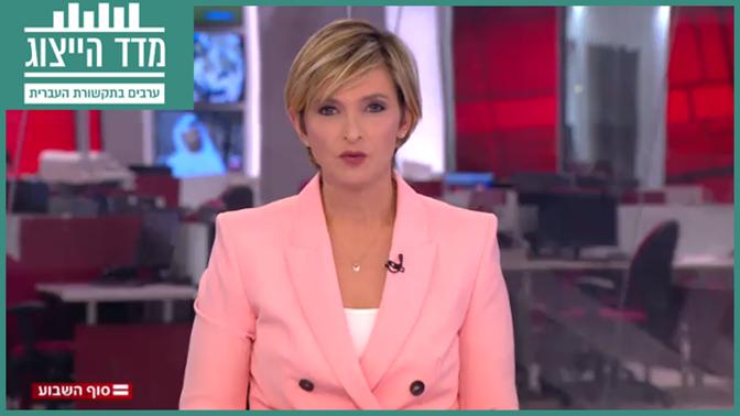"""דנה וייס, מגישת """"חדשות סוף השבוע"""" (צילום מסך)"""