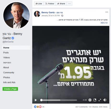מתוך עמוד הפייסבוק הרשמי של בני גנץ (צילום מסך)