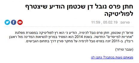 המבזק של ynet (צילום מסך, לחצו להגדלה)