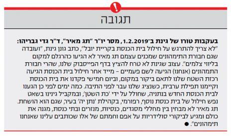 """""""ישראל היום"""", היום"""