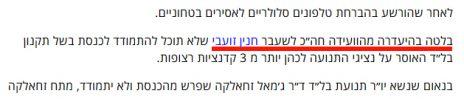 """אתר """"ישראל היום"""", 2.2.2019 (צילום מסך)"""