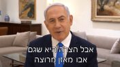 ראש ממשלת ישראל, בנימין נתניהו, בסרטון שפורסם בעמוד הפייסבוק שלו. 6.2.2019 (צילום מסך)
