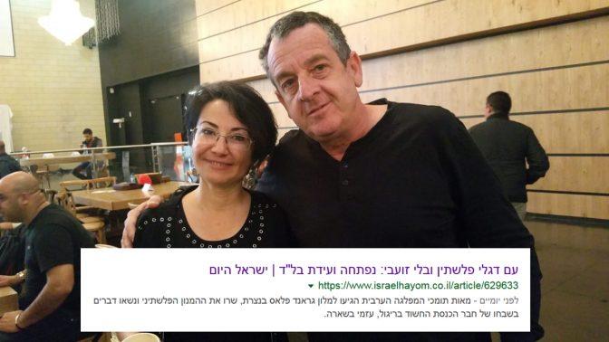 """בתמונה: כתב """"וואלה"""" יואב איתיאל עם ח""""כ חנין זועבי באולם שבו התקיימה ועידת בל""""ד, לא רחוק מהבימה שעליה נישאו הנאומים"""