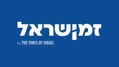 לוגו זמן ישראל