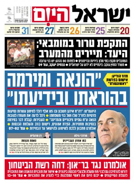 """שער """"ישראל היום"""", 27.11.08"""
