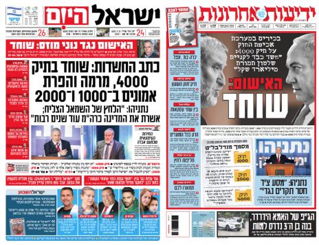 """שערי """"ידיעות אחרונות"""" ו""""ישראל היום"""", 1.3.19"""