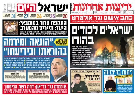 """שערי """"ידיעות אחרונות"""" ו""""ישראל היום"""", 27.11.08"""